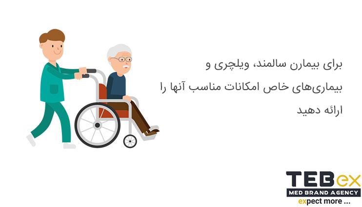 مراقبت از بیماران سالمند