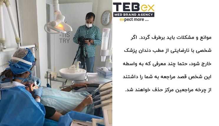 عکاسی مسئول طبکس از روند درمان بیمار در کلینیک دندانپزشکی
