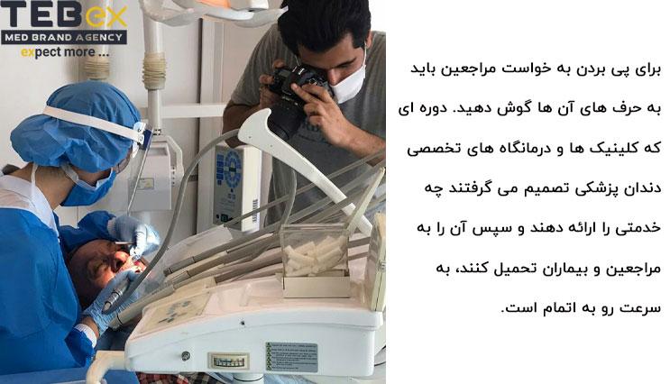 عکسبرداری از روند معالجه بیمار در کلینیک دندان پزشک