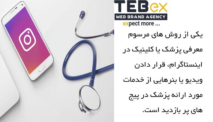 روش های معرفی پزشکان در اینستاگرام