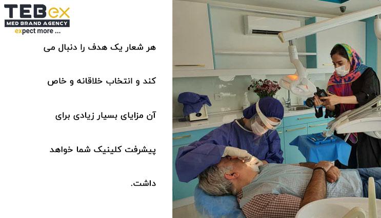 کلینکی دندان پزشکی پزشک در حال معالجه بیمار