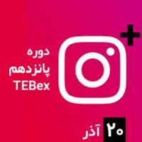 دورا پانزدهم آکادمی TEBex با نام اینستاگرام پلاس
