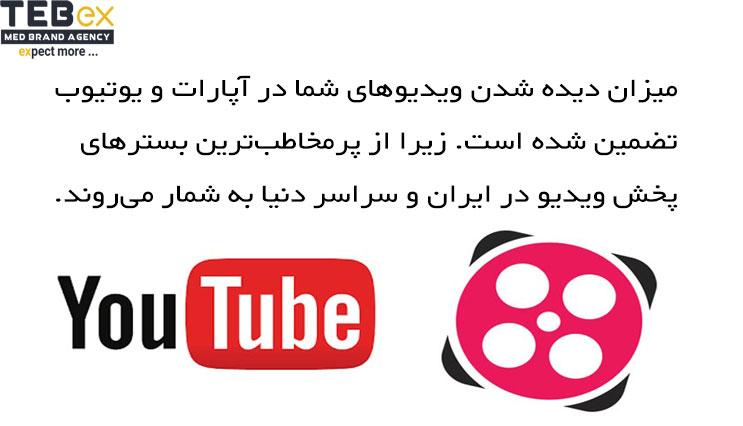 بالا بودن اماربازدید ویدیو در اپارات و یوتیوب