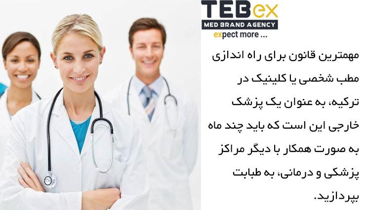 راه اندایز مطب شخصی در ترکیه به عنوان پزشک خارجی
