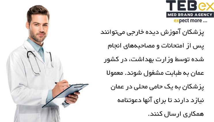 نیاز پزشکان خارجی به یک حامی محلی در عمان